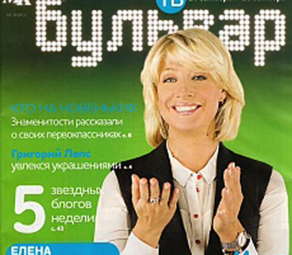 """""""МК-Бульвар"""", 9 сентября 2015"""