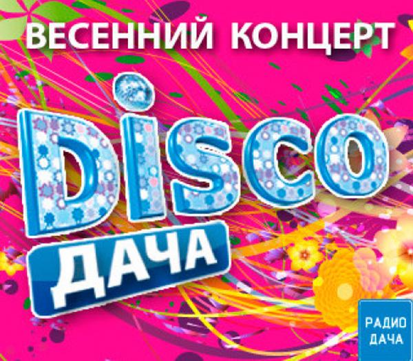 Фестиваль «Disco Дача 2014»