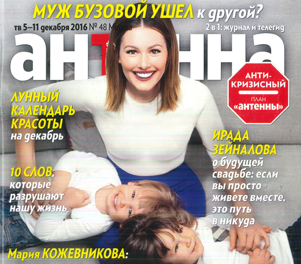 "Журнал ""Антенна"" №48, 05-11 декабря 2016"