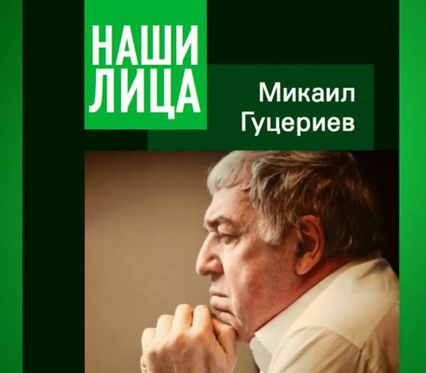 Михаил Гуцериев. Проект «Наши лица»