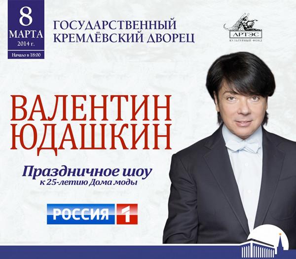 Большое праздничное шоу Валентина Юдашкина!