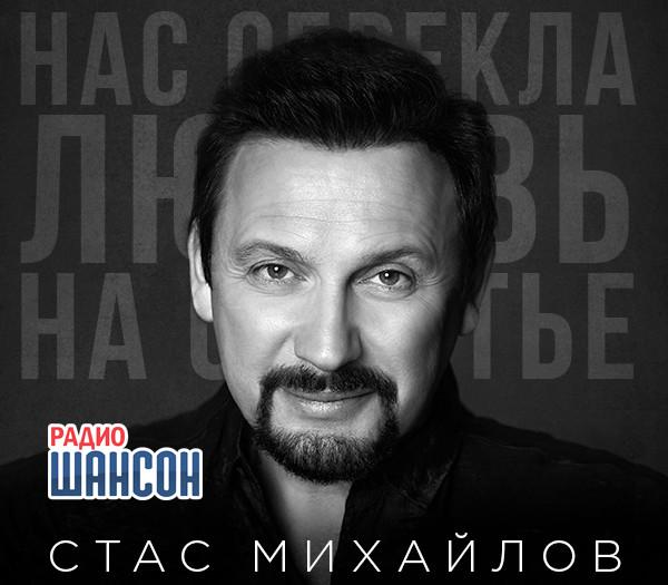 Стас Михайлов на Радио Шансон