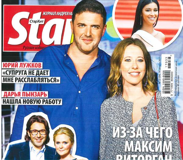 Starhit №33, 14 августа 2017