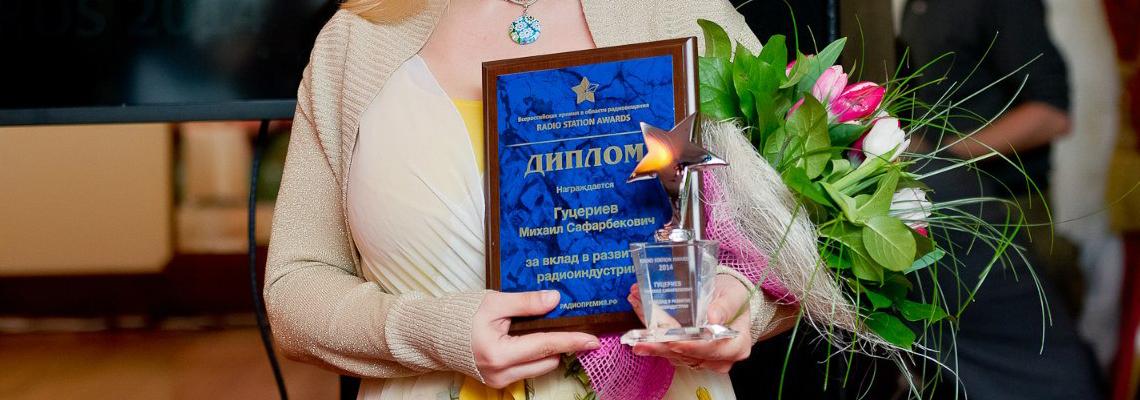 Михаил Гуцериев. Лауреат Премии Radio Station Awards