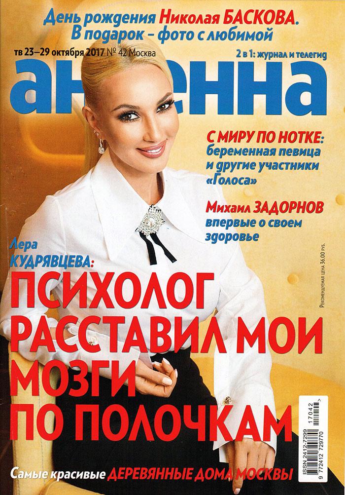 Антенна - Телесемь №42, 23 октября 2017
