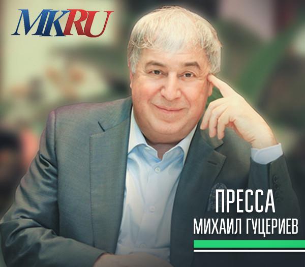 Михаил Гуцериев. Московский Комсомолец