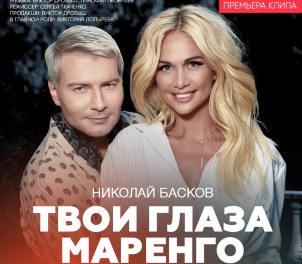 Николай Басков. Виктория Лопырёва. Твои глаза маренго. Новость