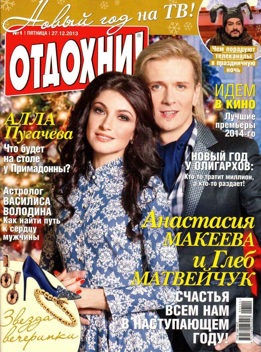 Журнал «Отдохни!», 27 декабря 2013