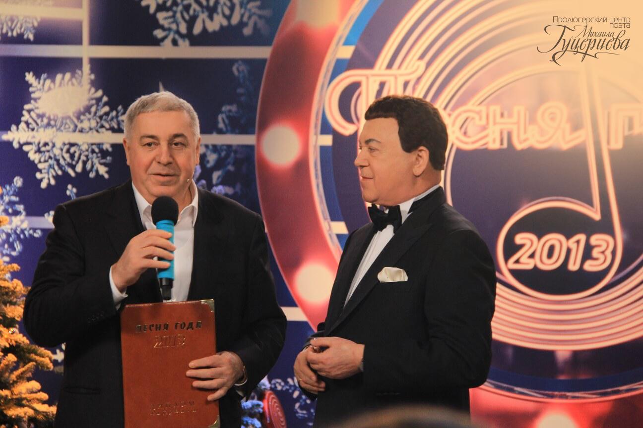 Михаил Гуцериев и Иосиф Кобзон. «Песня Года-2013»