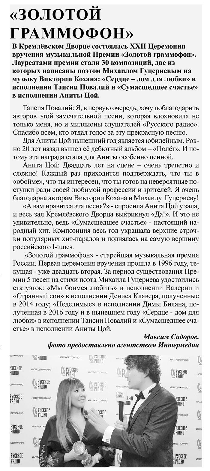 Мир Новостей №47 от 22 ноября 2017