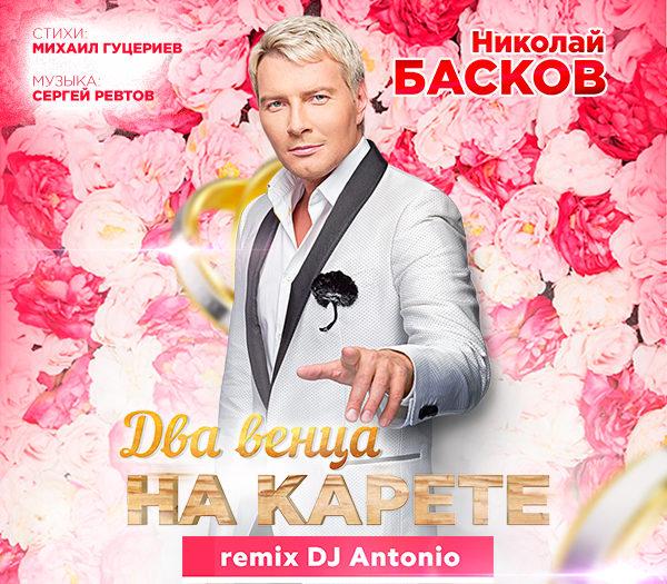 Baskov - Dva ventsa na karete remix